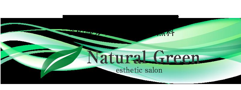 予約制・女性専門・完全個室 ご相談カウンセリング無料 Natural Green