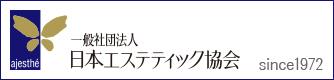 一般社団法人 日本エステティック協会 since 10972