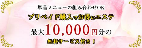 単品メニューの組み合わせOK プリペイド購入でお得にエステ 最大10,000円分の無料サービス付き!