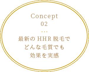 Concept 02 最新のHHR脱毛でどんな毛質でも効果を実感