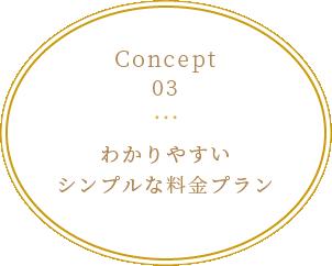 Concept 03 わかりやすいシンプルな料金プラン