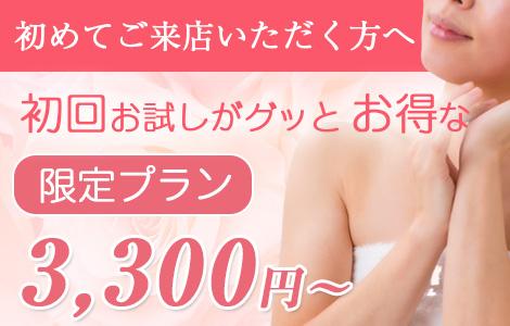 初めてご来店いただく方へ 限定プラン3,000円