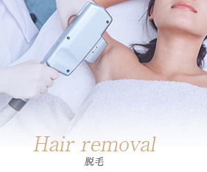 Hair removal 脱毛