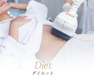 Diet ダイエット