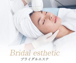 Bridal esthetic ブライダルエステ