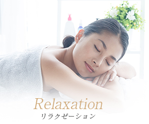 Relaxation リラクゼーション