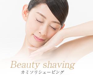 Beauty shaving カミソリシェービング
